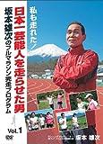 私も走れた!日本一芸能人を走らせた男?坂本勇次のフルマラソン完走プログラム? 2 set