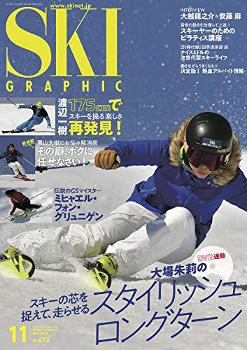 月刊スキーグラフィック2018年11月号