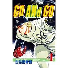 GO ANd GO 4 (少年チャンピオン・コミックス)