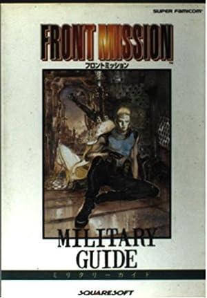 スーパーファミコン フロントミッション―ミリタリーガイド