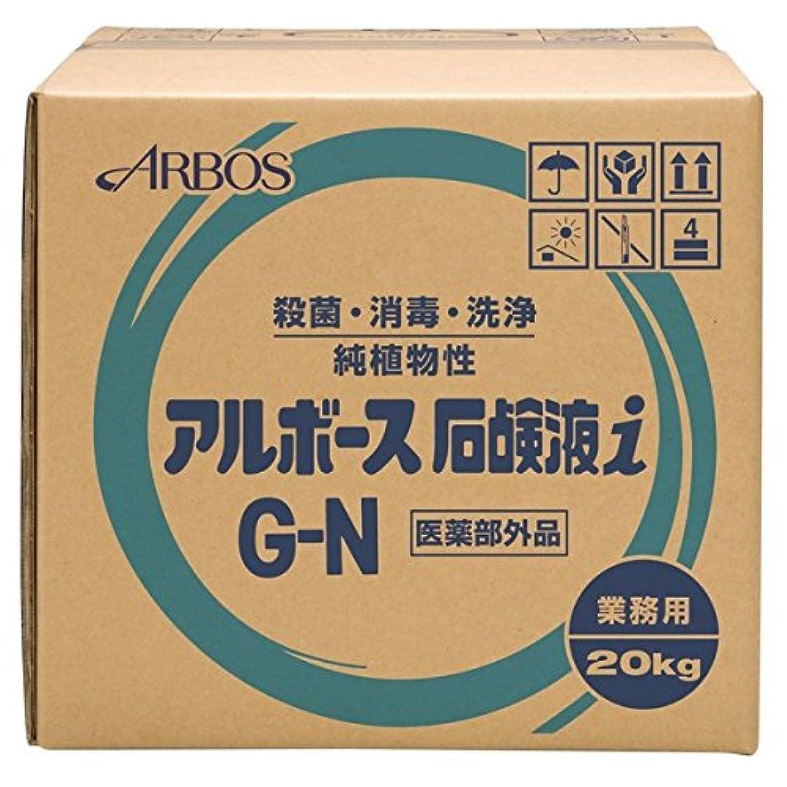 感覚不誠実神経衰弱アルボース 薬用ハンドソープ アルボース石鹸液i G-N 濃縮タイプ 20kg