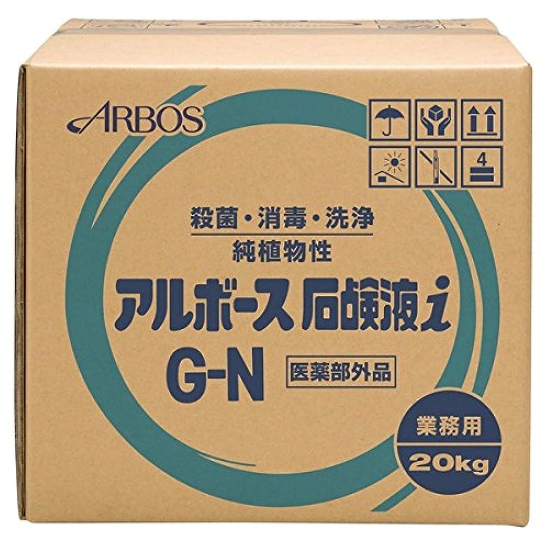 海上ミッション悲しいことにアルボース 薬用ハンドソープ アルボース石鹸液i G-N 濃縮タイプ 20kg