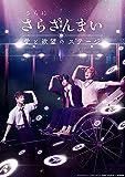 さらに「さらざんまい」〜愛と欲望のステージ〜(完全生産限定版)[ANZX-10158/9][Blu-ray/ブルーレイ] 製品画像