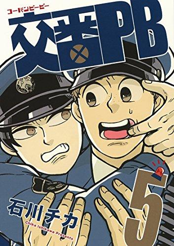 交番PB (5) (バーズコミックス スピカコレクション)