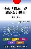 今の「日本」が続かない理由: JAPAN ver.3.0