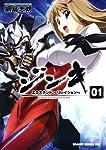 ジンキ・エクステンド ~リレイション~ 1 (ドラゴンコミックスエイジ つ 1-2-1)