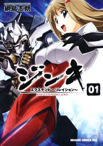 ジンキ・エクステンド ~リレイション~ 1 (ドラゴンコミックスエイジ つ 1-2-1)の詳細を見る