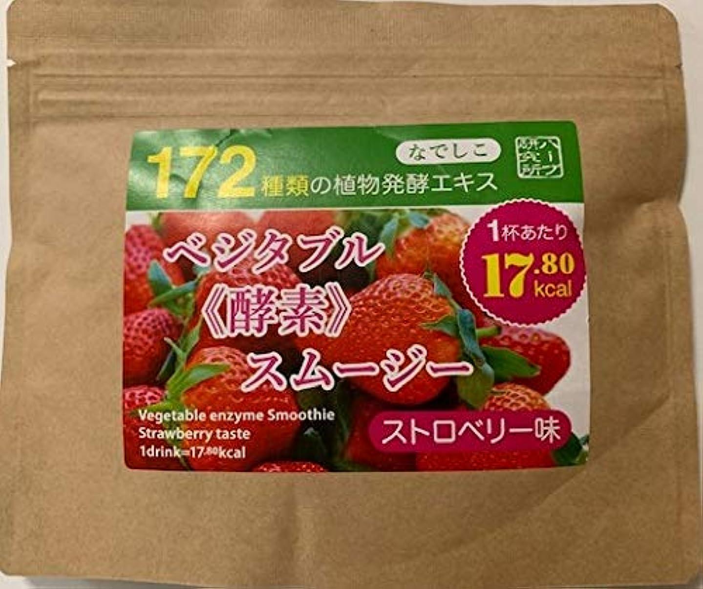 部分ロケット皮肉グリーン酵素ダイエットスムージー(ストロベリー味) (100g入り)