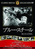 ブルー・スチール [DVD]