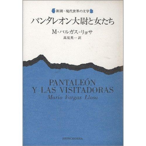 パンタレオン大尉と女たち (新潮・現代世界の文学)の詳細を見る