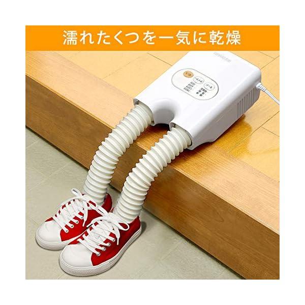 アイリスオーヤマ 靴乾燥機 ダブルノズル SD...の紹介画像2