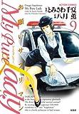 My Pure Lady : 9 (アクションコミックス)