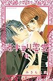 近キョリ恋愛(6) (別冊フレンドコミックス)