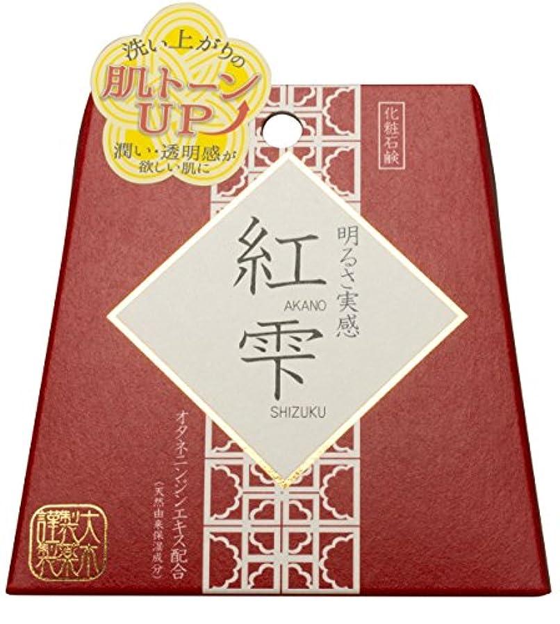 プリーツ食い違い酒紅雫 紅参ソープ 90g