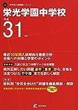 栄光学園中学校 平成31年度用 【過去10年分収録】 (中学別入試問題シリーズO6)