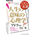 NHK 100分 de 名著 アドラー 『人生の意味の心理学』 2016年 10月 [雑誌] (NHKテキスト)