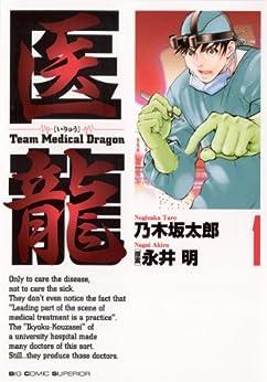 [永井明, 乃木坂太郎]の医龍(1) (ビッグコミックス)