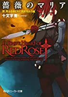 薔薇のマリア(3) 荒ぶる者どもに吹き荒れろ嵐 (角川スニーカー文庫)