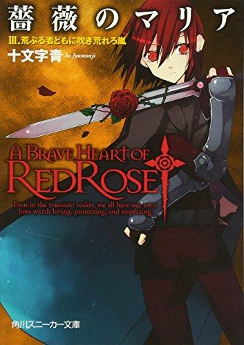 薔薇のマリア(3) 荒ぶる者どもに吹き荒れろ嵐 (角川スニーカー文庫)の詳細を見る
