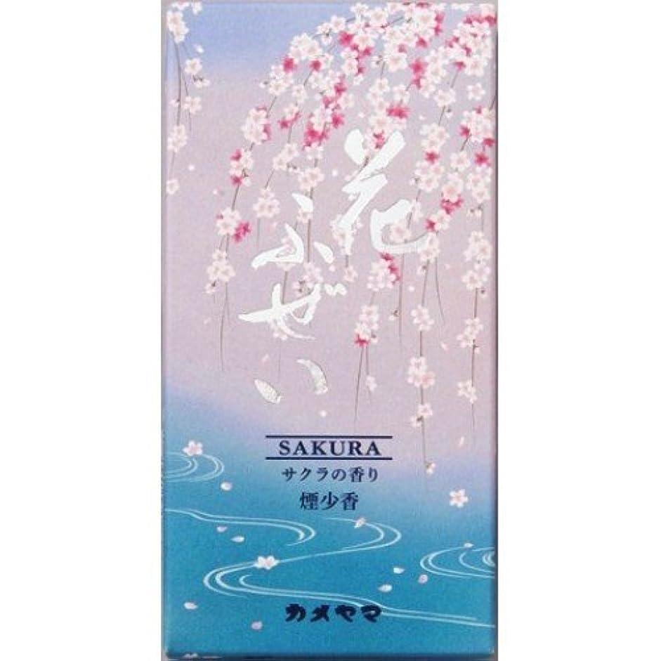 安西クリップ蝶固有の花ふぜい 桜 煙少香 約100g