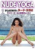 PLAYBOYのヌード・ヨガ 2 / サイバーガールと全裸レッスン [DVD]
