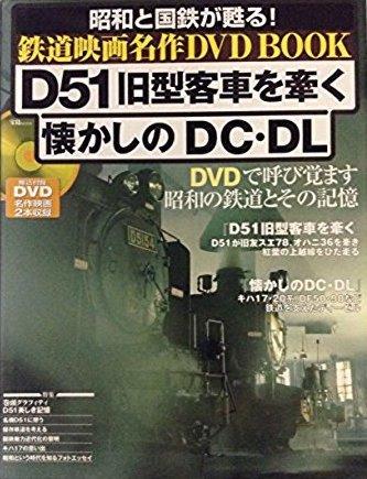 D51旧型客車を牽く/懐かしのDC・DL―鉄道映画名作DVD book (宝島MOOK 昭和と国鉄が甦る! 鉄道映画名作DVD BOOK)