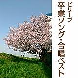 ビリーブ〜卒業ソング・合唱ベスト 17曲+17曲(伴奏カラオケ完全収録)