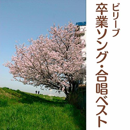 ビリーブ~卒業ソング・合唱ベスト 17曲+17曲(伴奏カラオケ完全収録)