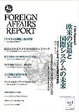 フォーリン・アフェアーズ・リポート2017年1月号 (フォーリン・アフェアーズ・レポート)