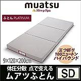 【昭和西川】muatsu-ムアツ- Sleep Spa スリープスパ ふとん プラチナ (セミダブル W120×L200×H9cm/ハイバウンド 100ニュートン)
