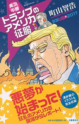 実況中継 トランプのアメリカ征服 言霊USA2017