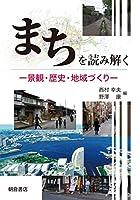 まちを読み解く ─景観・歴史・地域づくり─