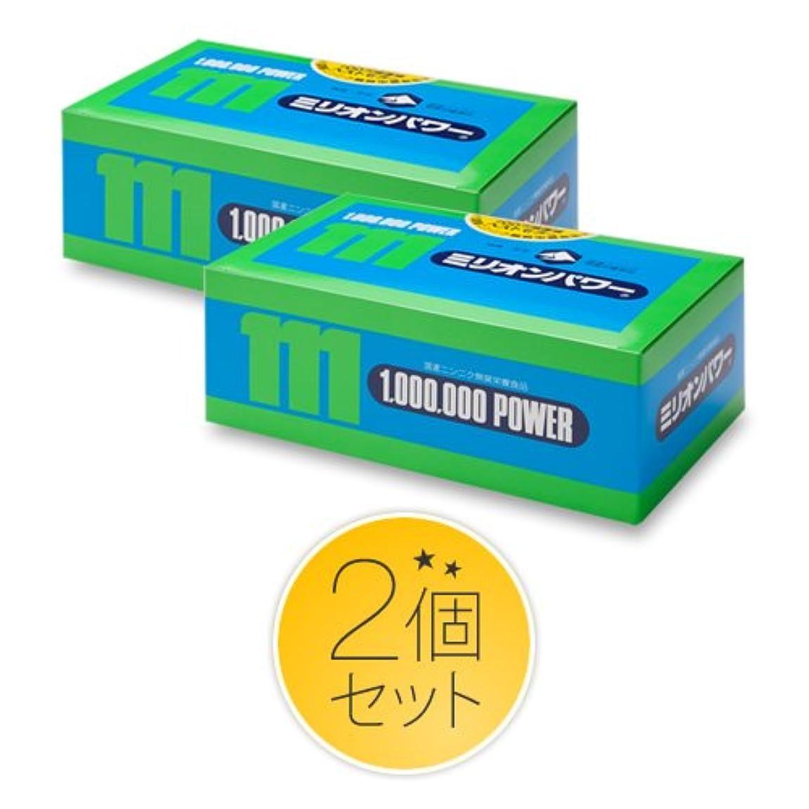 警告する町規模ミリオンパワー2箱セット【期間限定】EPA高配合 さらさら青魚プレゼント