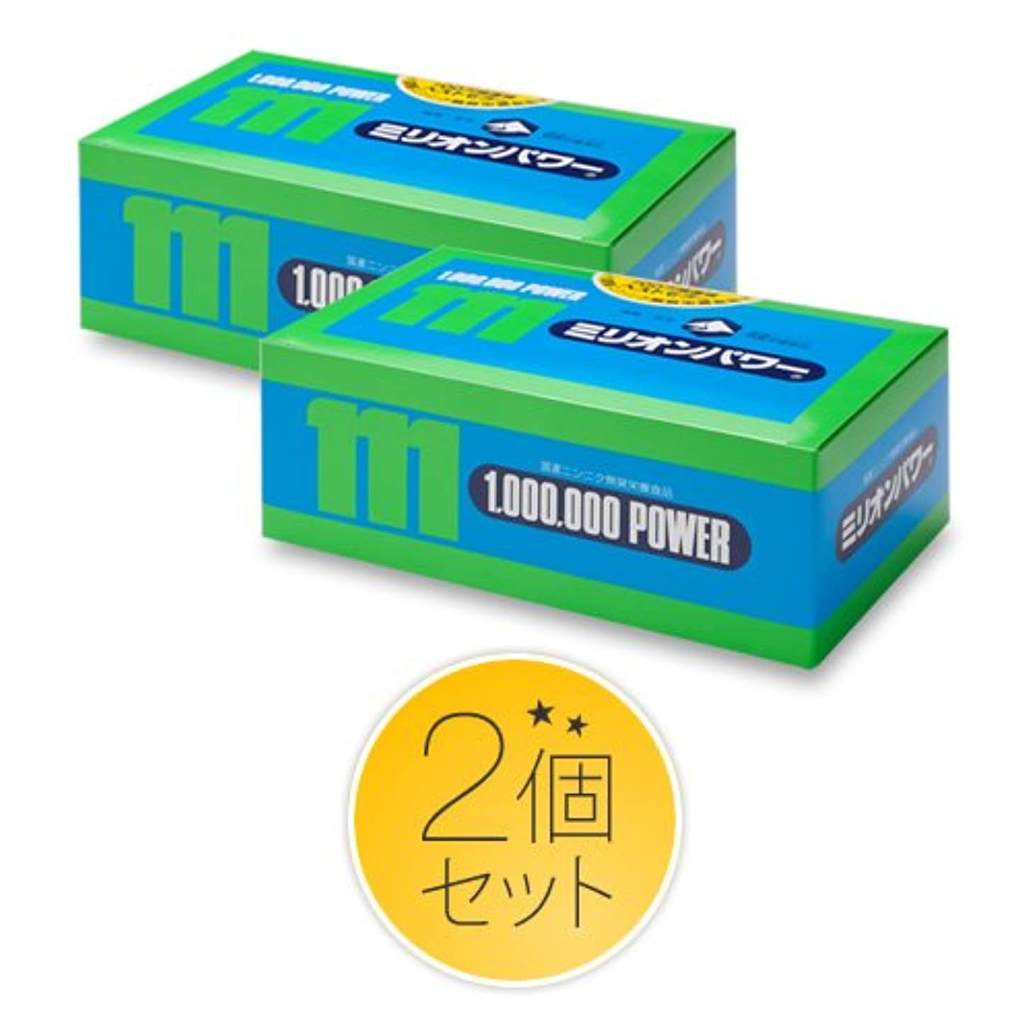 乱雑なスロー作詞家ミリオンパワー2箱セット【期間限定】EPA高配合 さらさら青魚プレゼント