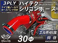 ホースバンド付き ハイテクノロジー シリコンホース エルボ 45度 同径 内径 30Φ レッド ロゴマーク無し インタークーラー ターボ インテーク ラジェーター ライン パイピング 接続ホース 汎用品