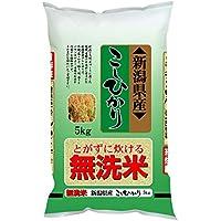 【精米】新潟県産 無洗米 こしひかり 5kg 平成30年産
