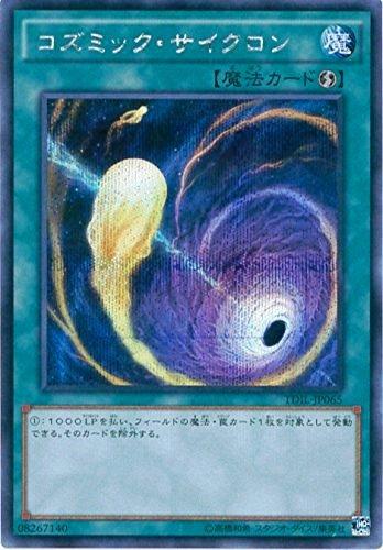コズミック・サイクロン スーパーレア 遊戯王 ザ・ダーク・イリュージョン tdil-jp065