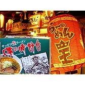 【味の時計台】札幌ラーメン みそ しょうゆ 塩4食セット 【札幌ラーメン】