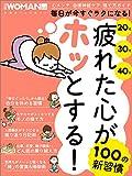 疲れた心がホッとする!100の新習慣 日経ホームマガジン