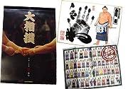【相撲グッズ】平成26年大相撲カレンダー 姿絵手形色紙「白鵬」 絵番付 Sumo Goods