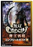 「無双OROCHI 魔王再臨 コンプリートガイド 下」の画像