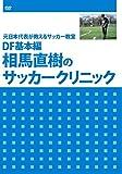 元日本代表が教えるサッカー教室 DF基本編 相馬直樹のサッカークリニック [DVD]