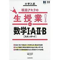 大学入試 坂田アキラの生授業! 数学I・A・II・B[スタンダード] (N予備校 3)