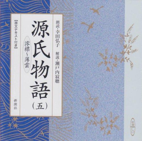 源氏物語 5(澪標・・・薄雲) 新潮CD