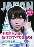 ROCKIN'ON JAPAN (ロッキング・オン・ジャパン) 2008年 05月号 [雑誌]