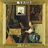 管弦楽組曲 第3番 ニ長調  BWV.1068/エール(G線上のアリア)