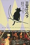 【バーゲンブック】 三文オペラ