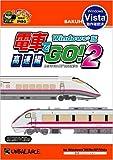 爆発的1480 シリーズ 電車でGO!2 高速編 (新パッケージ版)