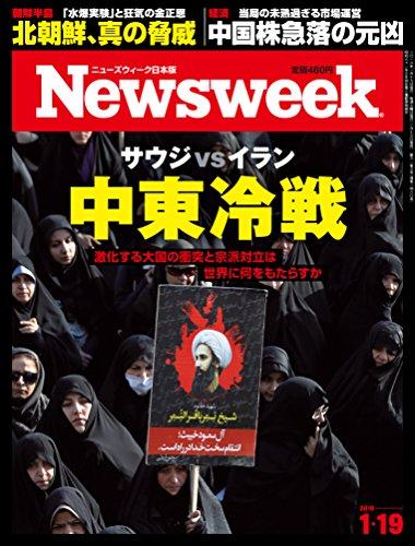 Newsweek (ニューズウィーク日本版) 2016年 1/19 号 [サウジvsイラン  中東冷戦]の詳細を見る