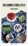 日本人は植物をどう利用してきたか (岩波ジュニア新書)
